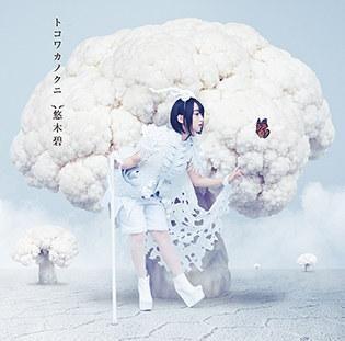 悠木碧,最新专辑,トコワカ,ノクニ,封面,与MV,放出