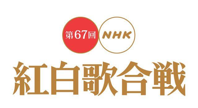 第67回NHK红白歌合战出场歌手名单放出