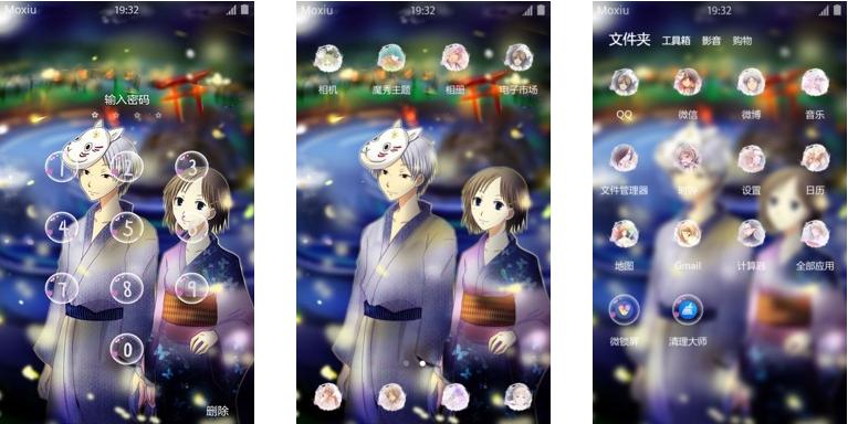 萤火之森 安卓手机主题下载