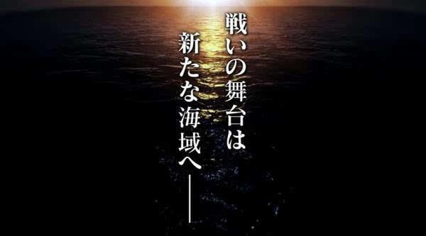 《剧场版 舰队收藏》OST明年发售!含新曲超过30首