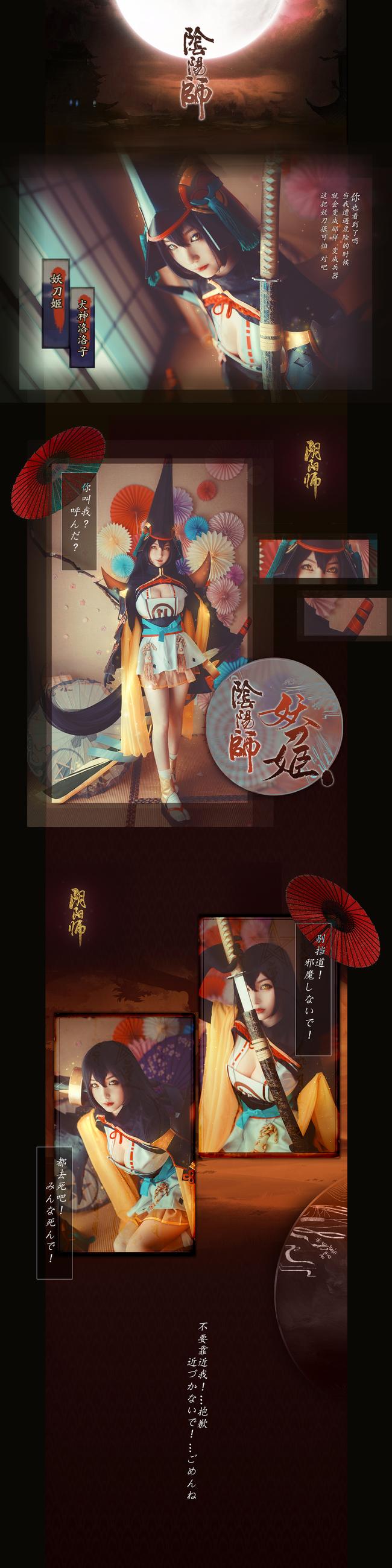 阴阳师,妖刀姬,cosplay,ssr