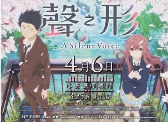 京阿尼动画电影《声之形》香港上映时间确认 4月6日心要讓