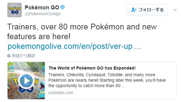 POKEMON GO追加二代金银版新宠 就是玩不到