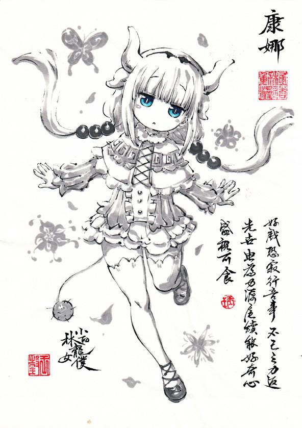 无敌可爱康娜酱 每日p站本子图2017.2.25期下载
