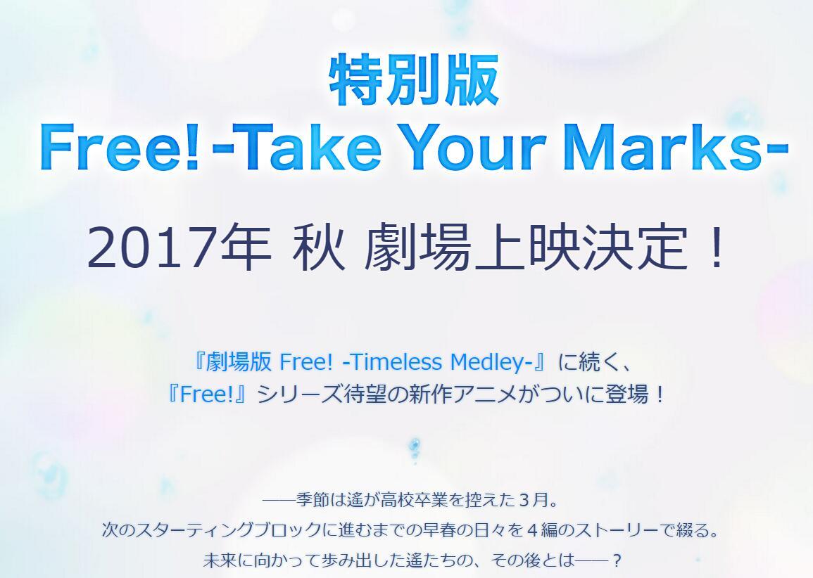 出其不意京阿尼,Free 动画将在春夏秋三季推出 3 部剧场版
