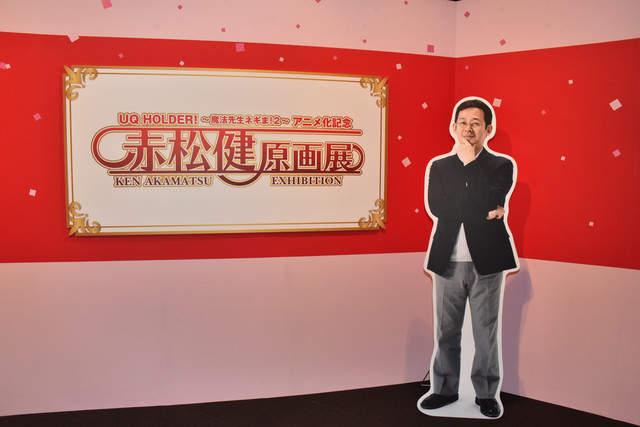 《漫画家赤松健原画展》明日菜的小裤裤究竟会露出几次 - 图片3