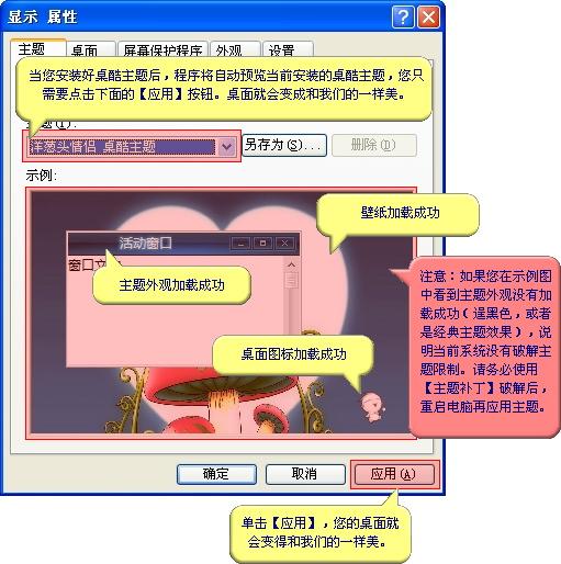 电脑主题,桌酷主题使用教程