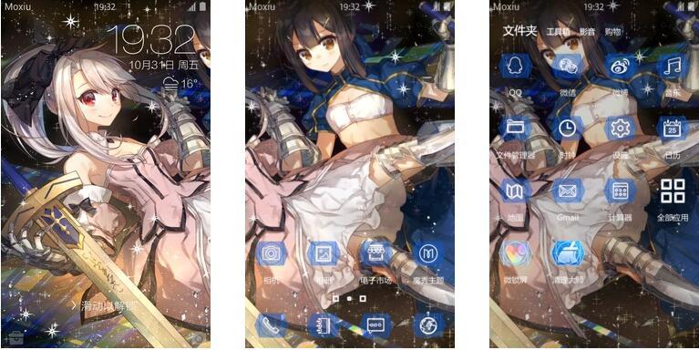 魔法少女伊莉雅,fate,安卓手机主题,下载