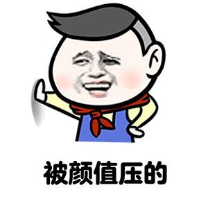 被人说矮的机智回答表情包_动漫新闻_动漫论坛_动漫美图片