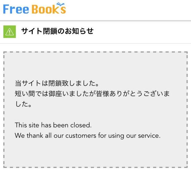FreeBooks,博人传,盗版,漫画