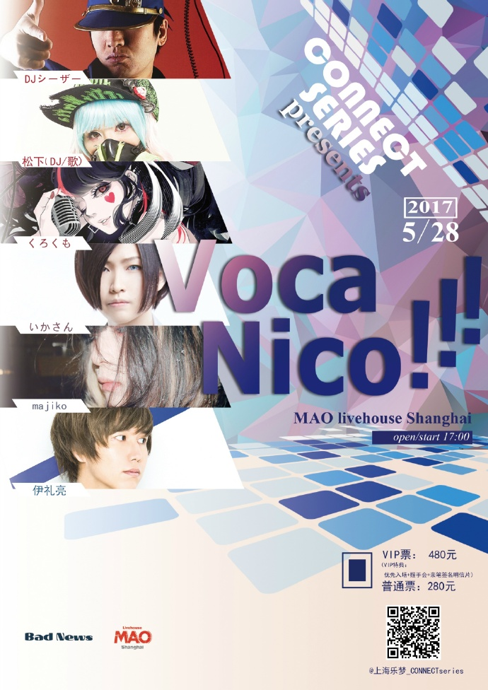 CONNECT SERIES presents VocaNico!!!