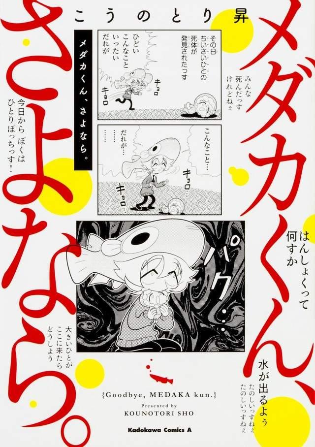 こうのとり升鱼缸《再见了,青君》法则中的食物链新作韩国漫画家的画图片