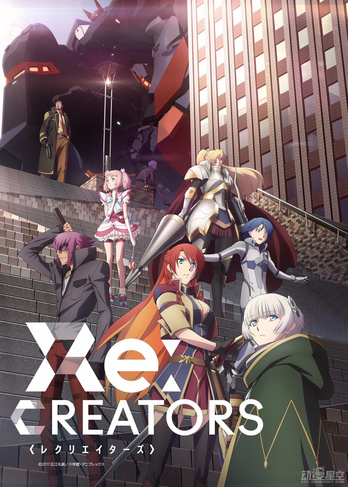 Re:CREATORS,虚渊玄,4月新番