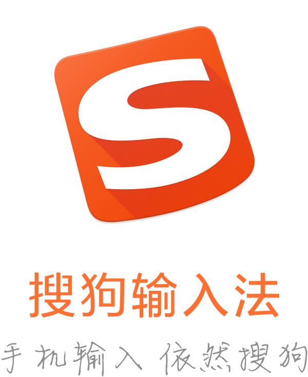图2 搜狗输入法logo