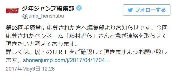 周刊少年JUMP,JUMP