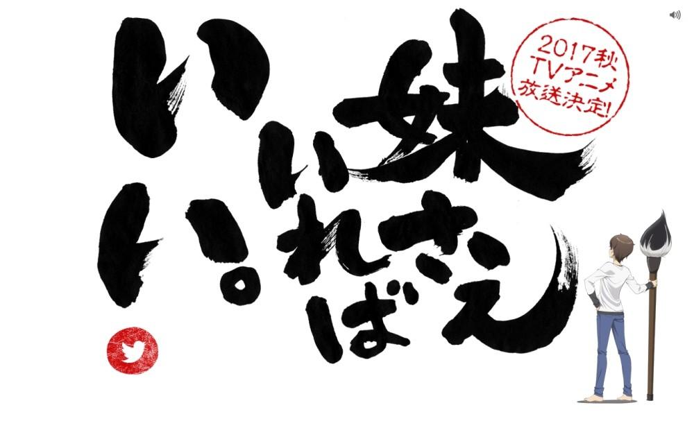 妹控小说家羽岛伊月,随时有一群充满个性的人聚集在他的身旁.