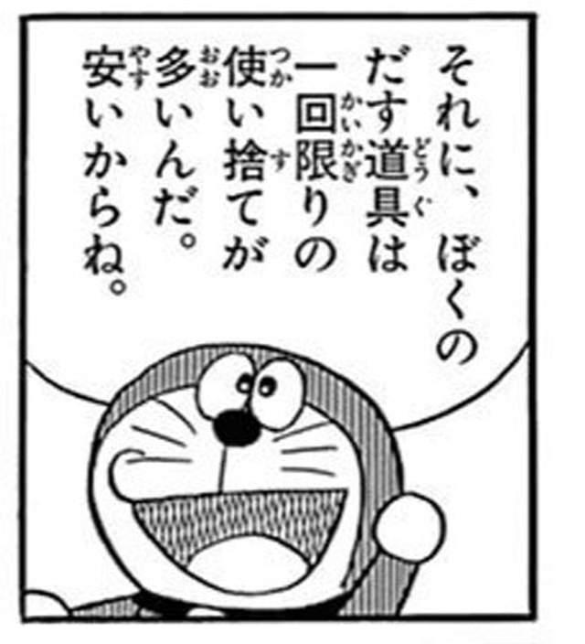 哆啦A梦冷知识《秘密道具常常用一次就丢了》原来道具这么浪费啊…… - 图片10