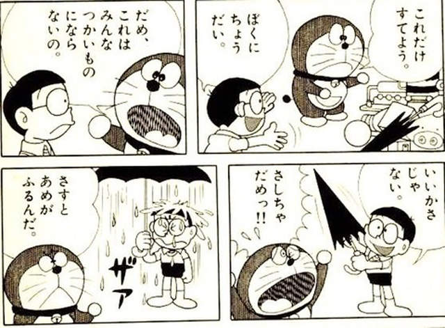 哆啦A梦冷知识《秘密道具常常用一次就丢了》原来道具这么浪费啊…… - 图片12