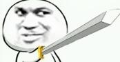 LOL表情包,持剑表情包,搞笑表情