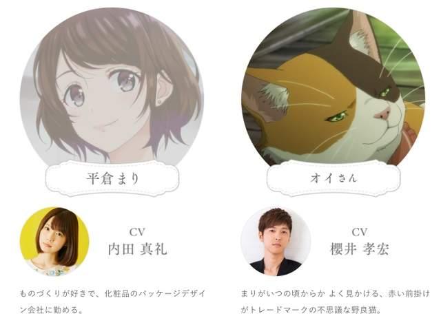 樱井孝宏,猫的故事,内田真礼