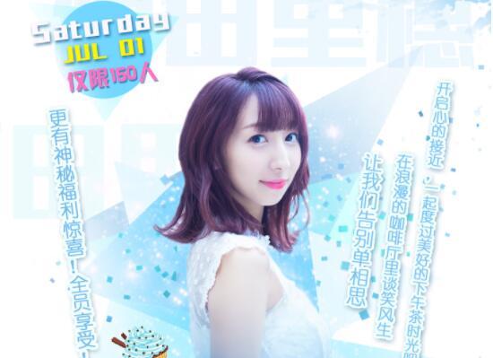 <font color='#FF0000'>里P小姐姐梦幻下午茶party+夜场live</font>
