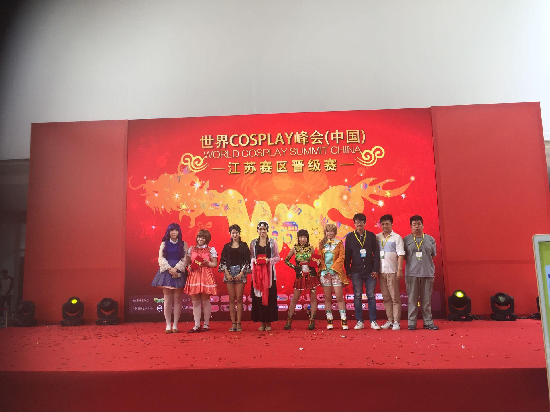 WCS2017江苏赛区CEcomic同人会02圆满结束!