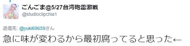 巨乳COSER来台湾《吃糖葫芦吓一跳》最后一颗竟然是孔明的陷阱…… - 图片11