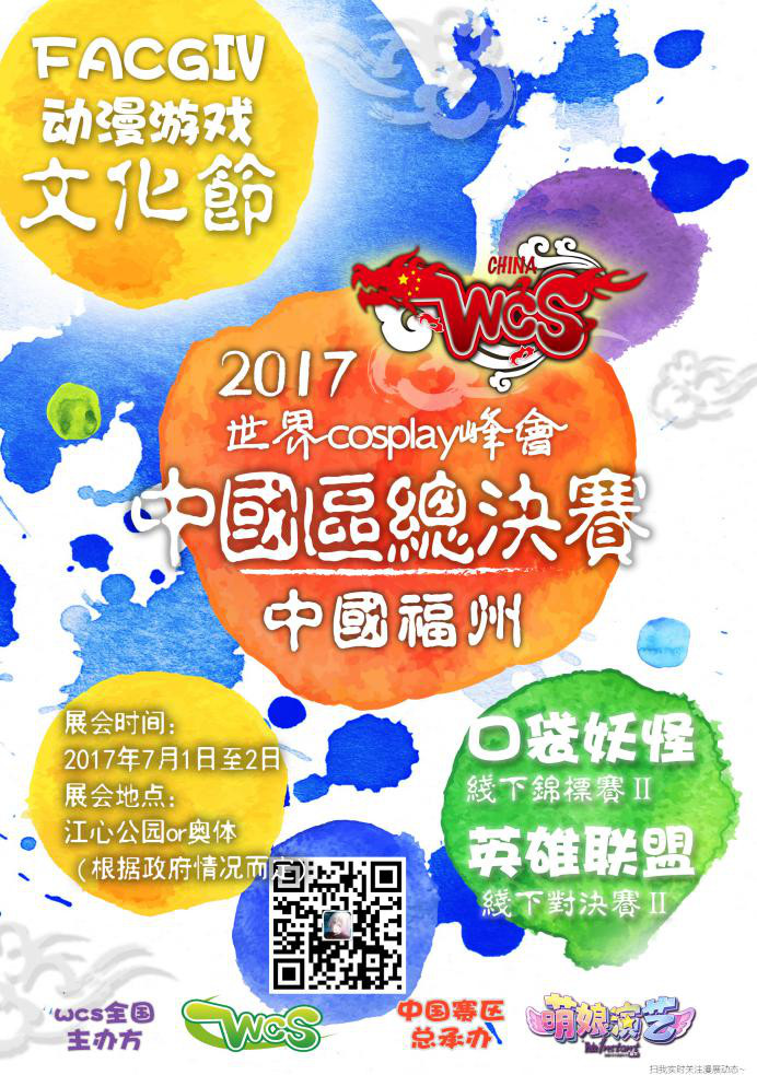facg,福州漫展,wcs
