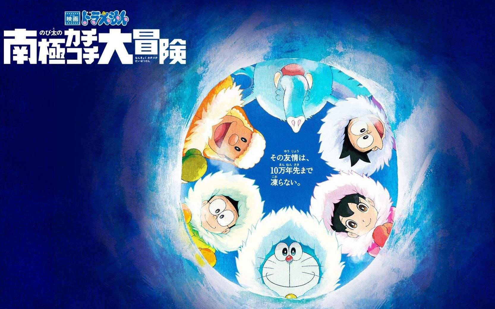 「僕の心をつくってよ」《哆啦A梦:大雄的南极冰寒大冒险 》主题曲 在线赏析下载