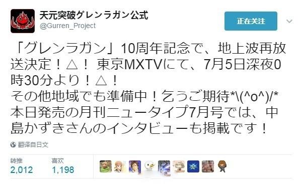 天元突破,7月番,日本东京MXTV