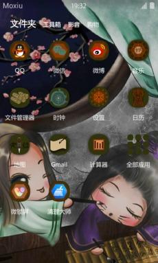 秦时明月 颜良 Q版安卓手机主题下载