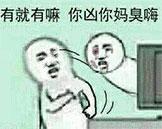 这是什么操作?系列斗图必备微信QQ表情包