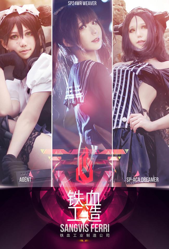 少女前线 铁血工造 - Dreamer/Agent 正片COS(上)