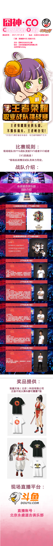 【北京】囧神创作展CreationOnly(简称囧神CO)-ANICOGA