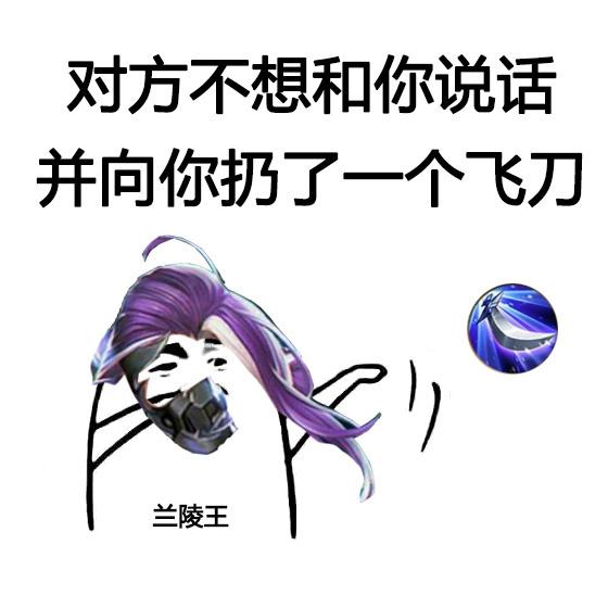 王者荣耀—对方不想跟你说话 表情包 QQ表情 微信表情 搞笑表情 金馆长表情