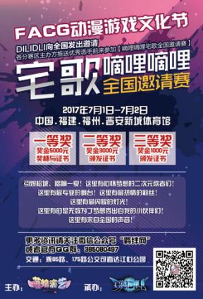 FACG Ⅳ动漫游戏文化节 WCS世界Cosplay峰会中国总决赛强势来袭-ANICOGA