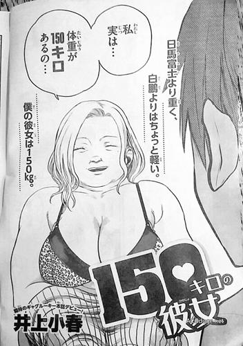 穿衣显瘦不科学,短篇漫画《150 公斤的女朋友》