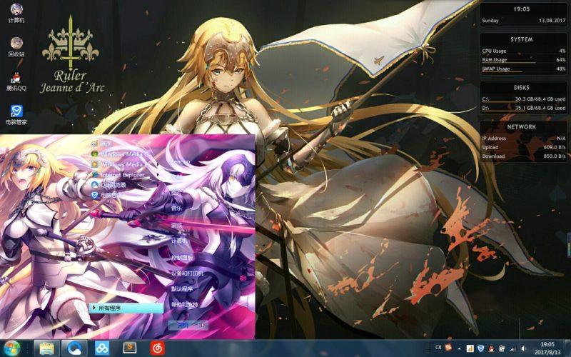 贞德win7主题,Fatewin7主题,动漫win7主题
