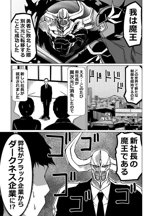 魔王担任黑心企业的社长,ベニガシラ,C92新刊