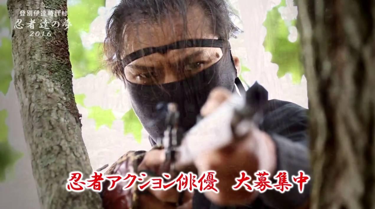 忍者招募宣传视频《登别伊达时代村,忍者们的梦2016》截图