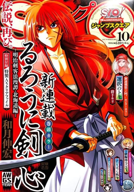 浪客剑心北海道篇,传说中的新章,神剑闯江湖