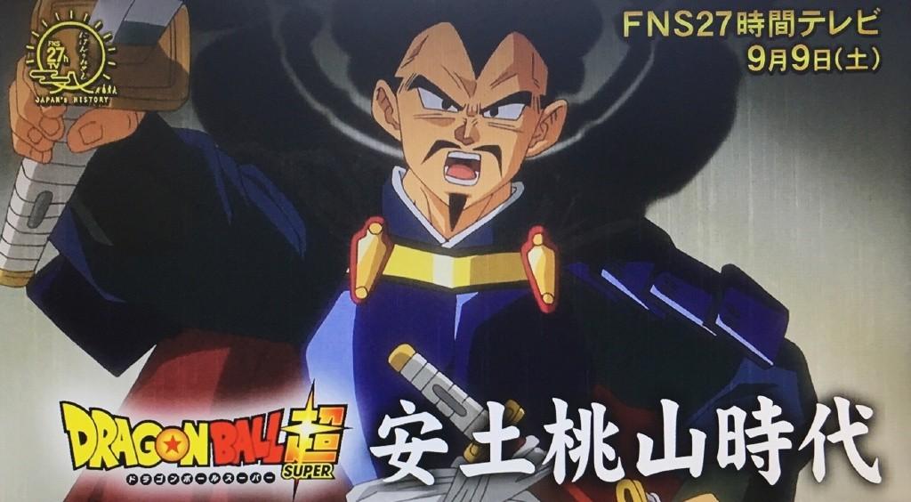 龙珠:超特别篇,海贼王特别篇,FNS27時間テレビ