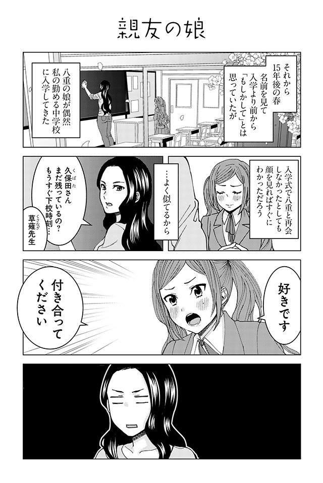 年龄差百合《草薙老师的试炼》闺蜜女儿的勐烈攻势令她招架不住♡ - 图片3