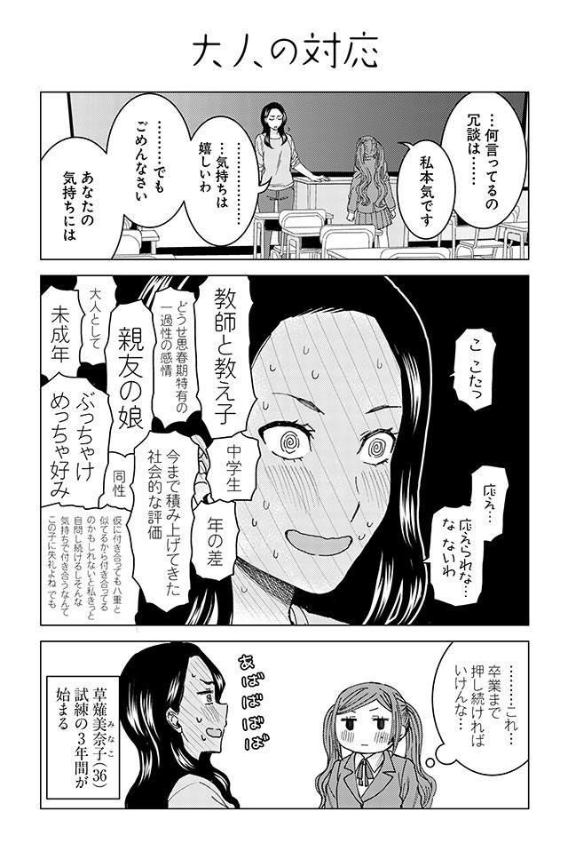 年龄差百合《草薙老师的试炼》闺蜜女儿的勐烈攻势令她招架不住♡ - 图片4