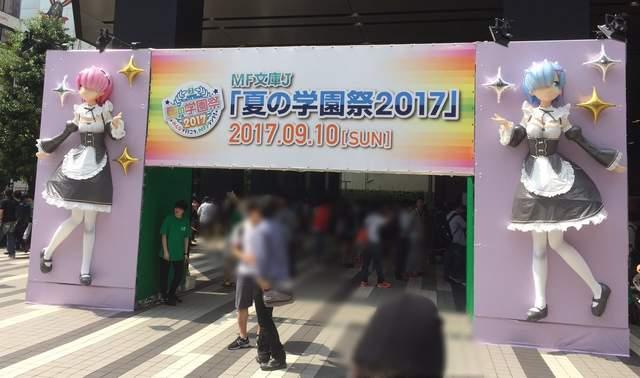 蕾姆裙底,MF文库J夏之学园祭,日本轻小说文库