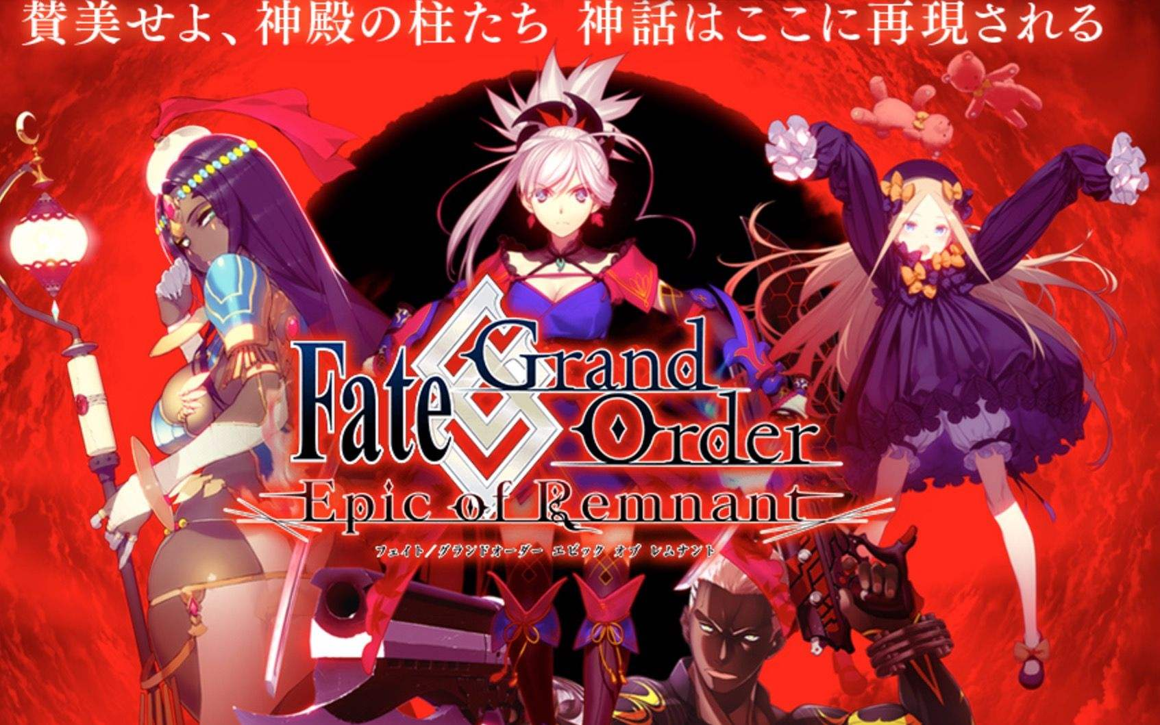 「Lose Your Way」Fate/Grand Order新宿幻灵事件主题曲 在线赏析下载