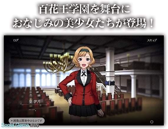 日本最狂学校赌场上线啦《狂赌之渊》手机游戏 美女荷官在线发牌 - 图片5