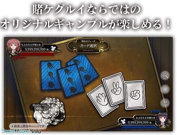 日本最狂学校赌场上线啦《狂赌之渊》手机游戏 美女荷官在线发牌 - 图片6