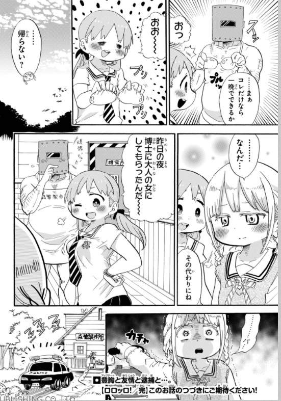 超元气3姐妹,萝莉漫画,樱井纪雄