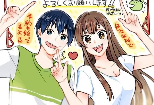 我的超霸气女友,田タカミ,僕の彼女は最高です!